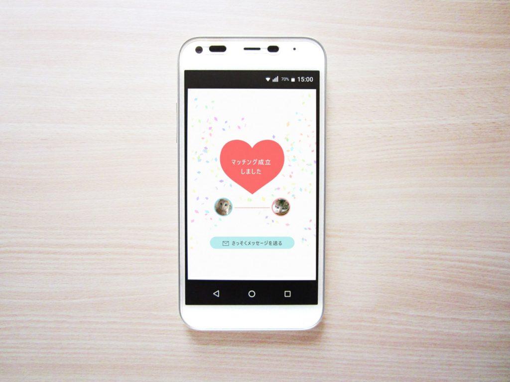 【アプリ型の婚活】アプリ型の婚活のメリットをご紹介