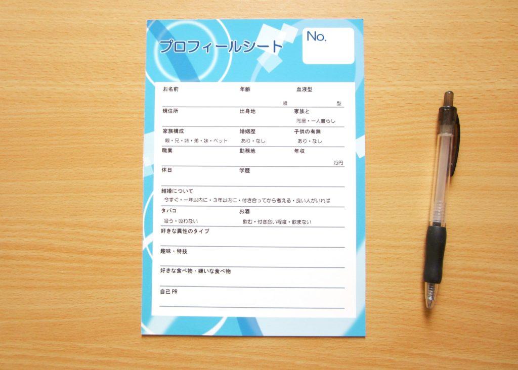 【婚活の準備】好印象を持たれるプロフィールの書き方!